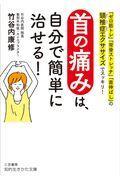 首の痛みは、自分で簡単に治せる!の本