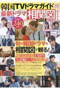 韓国TVドラマガイド別冊保存版最新ドラマ相関図ガイド 2019の本
