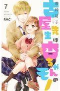 古屋先生は杏ちゃんのモノ 7の本