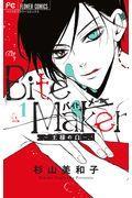 Bite Makerー王様のΩー 1の本
