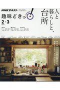 人と暮らしと、台所の本