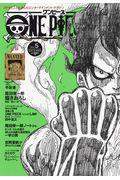 ONE PIECE magazine Vol.5の本