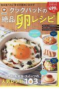 クックパッドの絶品卵レシピの本
