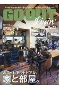 GO OUT Livin' vol.13の本