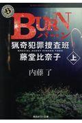 BURN 上の本