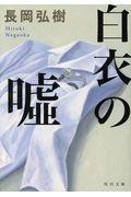 白衣の嘘の本