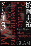 グアムの探偵 3の本