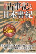 【図解】古事記と日本書紀の本