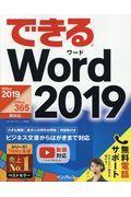 できるWord 2019の本