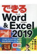 できるWord&Excel 2019の本