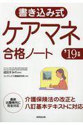 書き込み式ケアマネ合格ノート '19年版の本