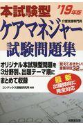 本試験型ケアマネジャー試験問題集 '19年版の本