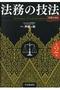 第2版 法務の技法の本