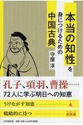 本当の知性を身につけるための中国古典の本