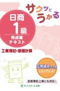 サクッとうかる日商1級工業簿記・原価計算完成編テキストの本