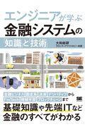 エンジニアが学ぶ金融システムの「知識」と「技術」の本