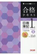 Ver.15.0 合格テキスト日商簿記1級商業簿記・会計学 3の本
