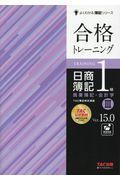 Ver.15.0 合格トレーニング日商簿記1級商業簿記・会計学 3の本