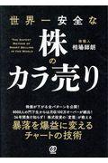 世界一安全な株のカラ売りの本