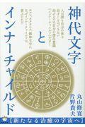 神代文字とインナーチャイルド〈新たなる治癒の宇宙へ〉の本
