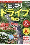 関西日帰りドライブWalker 2019ー20の本