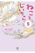 ねことじいちゃん 5の本