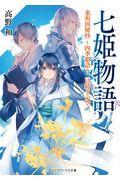 七姫物語の本