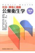 第12版 公衆衛生学 2019年版の本