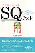 SQテストの本