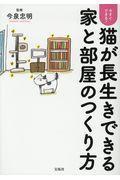 今すぐできる!猫が長生きできる家と部屋のつくり方の本