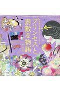 プリンセスと素敵な物語の本
