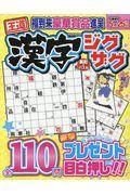 王道漢字ジグザグの本