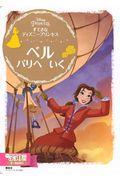 すてきなディズニープリンセス ベルパリへいくの本
