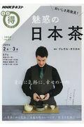 おいしさ再発見!魅惑の日本茶の本