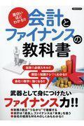 面白いほどわかる!!会計とファイナンスの教科書の本
