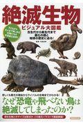 絶滅生物ビジュアル大図鑑の本