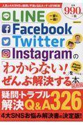 LINE/Facebook/Twitter/Instagramの「わからない!」をぜんぶ解決する本最の本