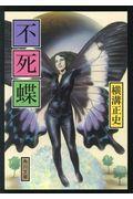 改版 不死蝶の本