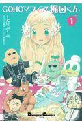 GOHOマフィア!梶田くん 1の本