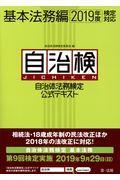 自治体法務検定公式テキスト基本法務編 2019年度検定対応の本