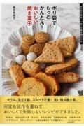 ポリ袋でもっとかんたん!おいしい焼き菓子の本