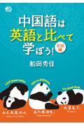 中国語は英語と比べて学ぼう!の本