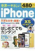 世界一やさしいiPhoneの本