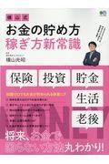 横山式お金の貯め方稼ぎ方新常識の本
