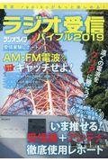 ラジオ受信バイブル 2019の本
