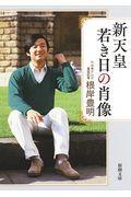 新天皇若き日の肖像の本