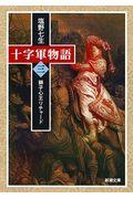 十字軍物語 第三巻の本