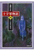十字軍物語 第四巻の本