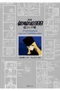 映画「銀河鉄道999」絵コンテ帳の本