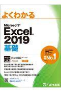 よくわかるMicrosoft Excel2019基礎の本